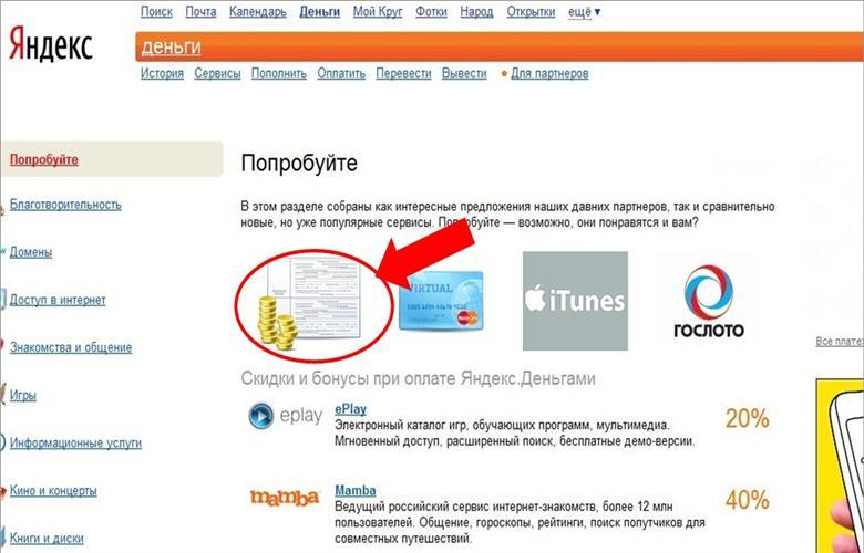 Заказы по интернету новосибирск